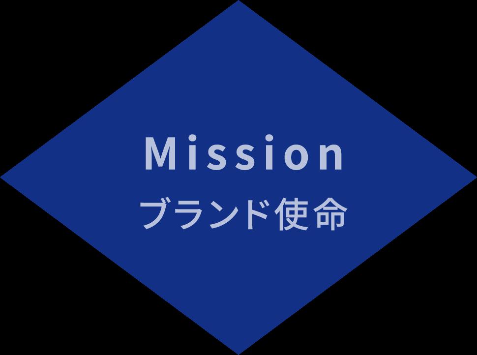 Mission ブランド使命