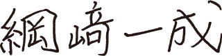 栗田 栄次